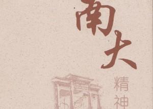 诗情画意:忆南大(七)
