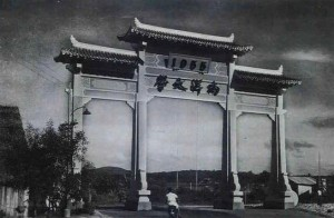 old_arch_of_nantah