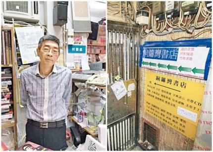 时事评论:香港式的新闻,言论和出版《自由》
