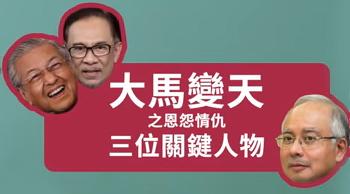 时事评论:马哈迪《上台》的效应!