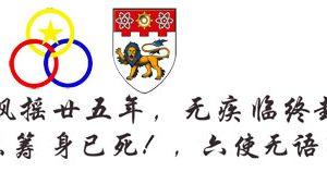 南洋理工大学《正名》论
