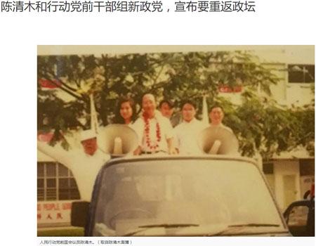 时事评 论:陈清 木医生,可能《晚节不保》!