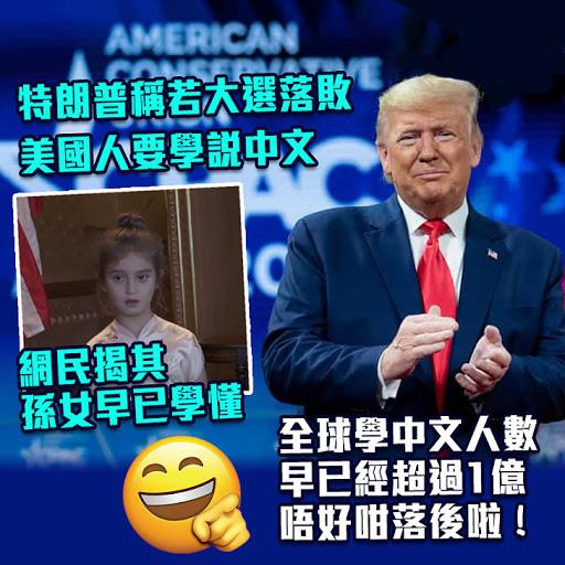 特朗普:《如果我落选,美国人都要学中文!》?