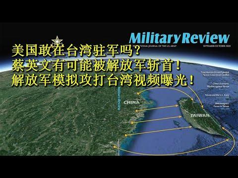 美国驻军台湾的风险与隐忧 !