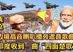 中印与台海冲突的心理战:《狼来了!》