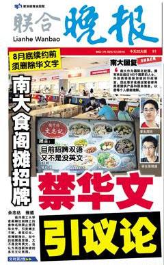 时事评论:南大食阁禁用华文招牌!