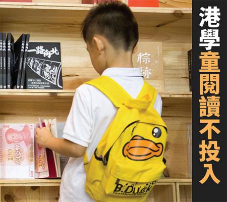 时事评论:香港学生阅读的能力为何退步?
