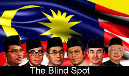 时事评论:马国首相们的《盲点》