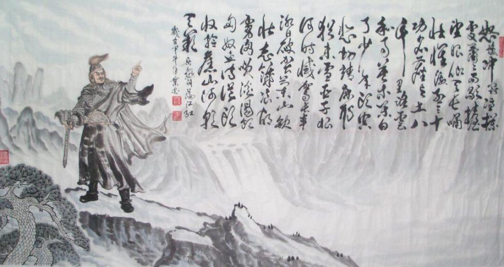 从南宋名将岳飞的《直捣黄龙,迎二帝……》说起