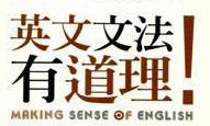 《另类》英语文法的探讨:英文《是》的用法!
